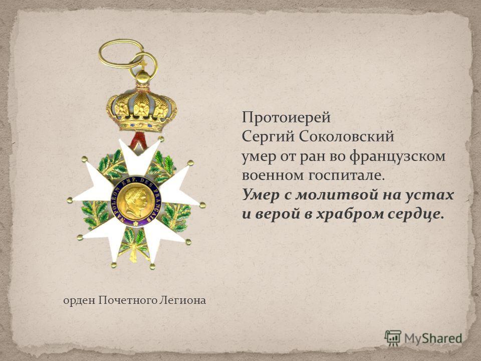 За свой подвиг священник был награжден орденом св. Георгия 4-й степени. В 1916 году 7-й Финляндский полк был переведен на французский фронт. Французы, которых сложно удивить военной доблестью, прозвали отца Сергия «легендарным священником». Священник