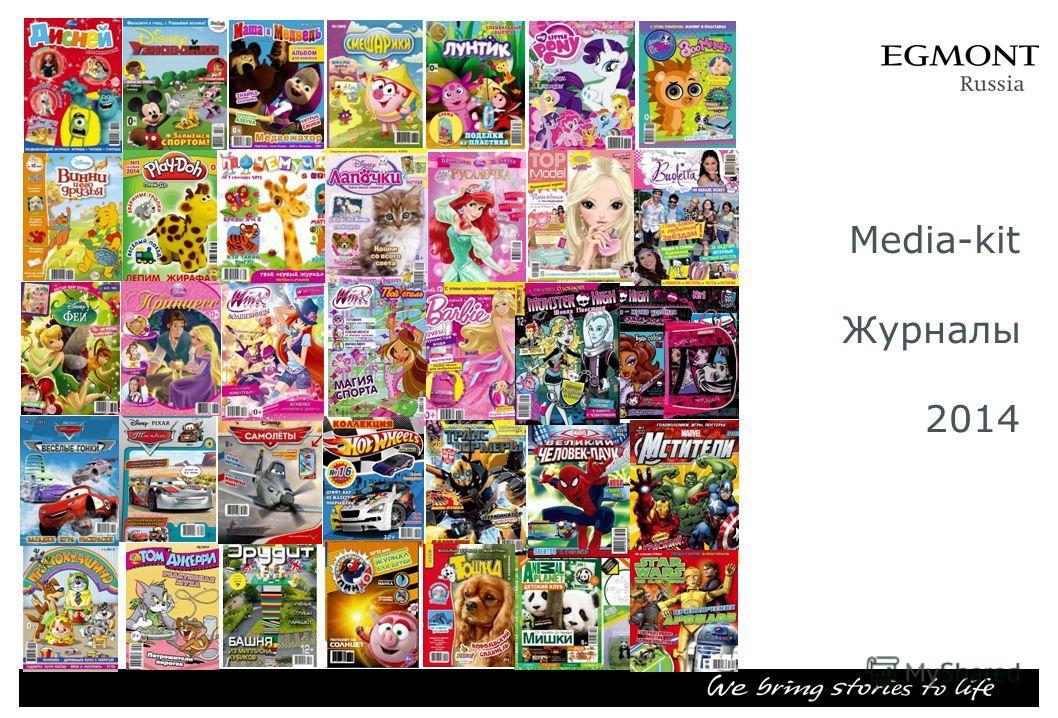 Media-kit Журналы 2014