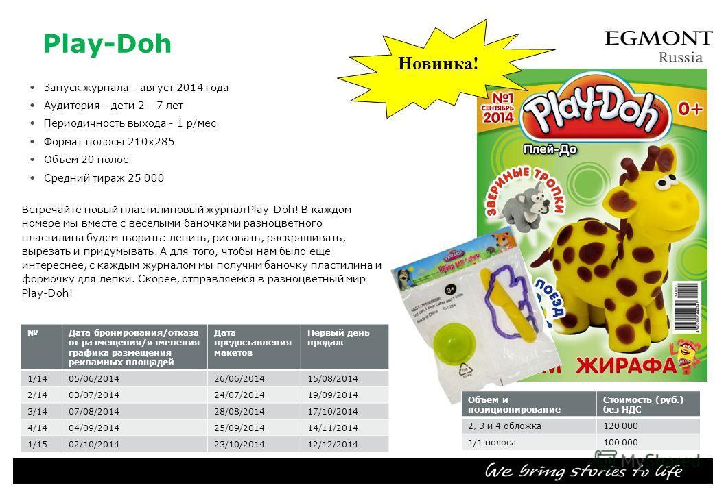Play-Doh Дата бронирования/отказа от размещения/изменения графика размещения рекламных площадей Дата предоставления макетов Первый день продаж 1/1405/06/201426/06/201415/08/2014 2/1403/07/201424/07/201419/09/2014 3/1407/08/201428/08/201417/10/2014 4/