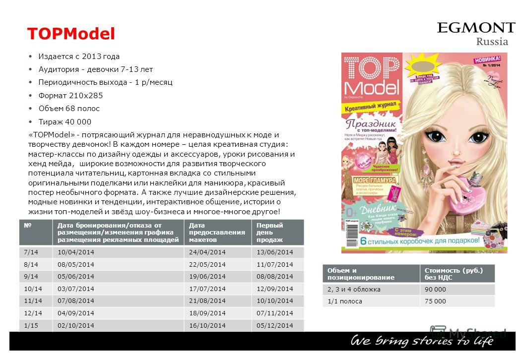 TOPModel Издается с 2013 года Аудитория девочки 7-13 лет Периодичность выхода 1 р/месяц Формат 210 х 285 Объем 68 полос Тираж 40 000 «TOPModel» - потрясающий журнал для неравнодушных к моде и творчеству девчонок! В каждом номере – целая креативная ст