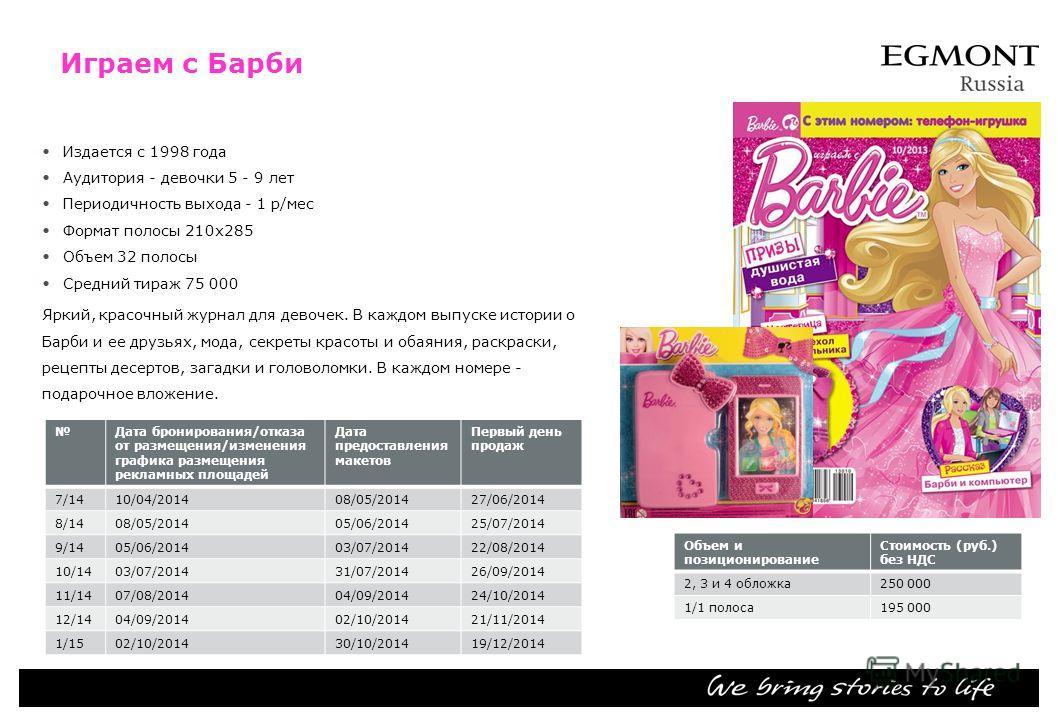Играем с Барби Издается с 1998 года Аудитория девочки 5 - 9 лет Периодичность выхода 1 р/мес Формат полосы 210 х 285 Объем 32 полосы Средний тираж 75 000 Яркий, красочный журнал для девочек. В каждом выпуске истории о Барби и ее друзьях, мода, секрет