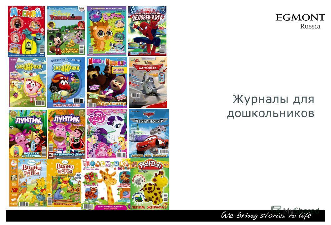 Журналы для дошкольников