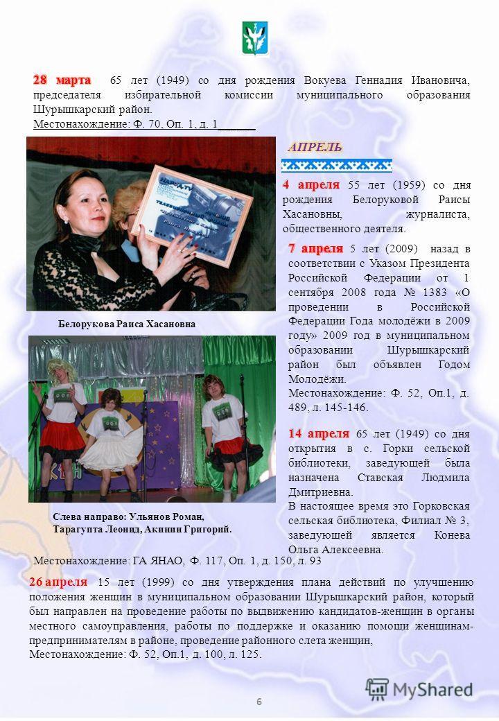 6 Белорукова Раиса Хасановна 26 апреля 15 лет (1999) со дня утверждения плана действий по улучшению положения женщин в муниципальном образовании Шурышкарский район, который был направлен на проведение работы по выдвижению кандидатов-женщин в органы м