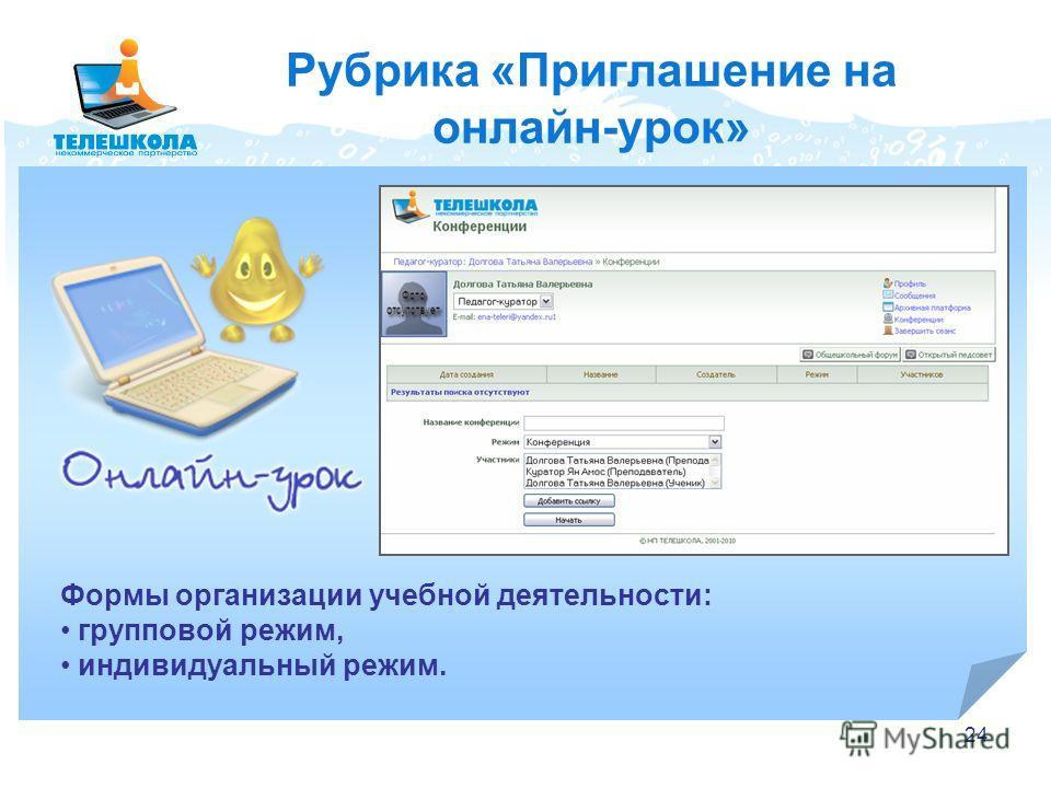 24 Рубрика «Приглашение на онлайн-урок» Формы организации учебной деятельности: групповой режим, индивидуальный режим.