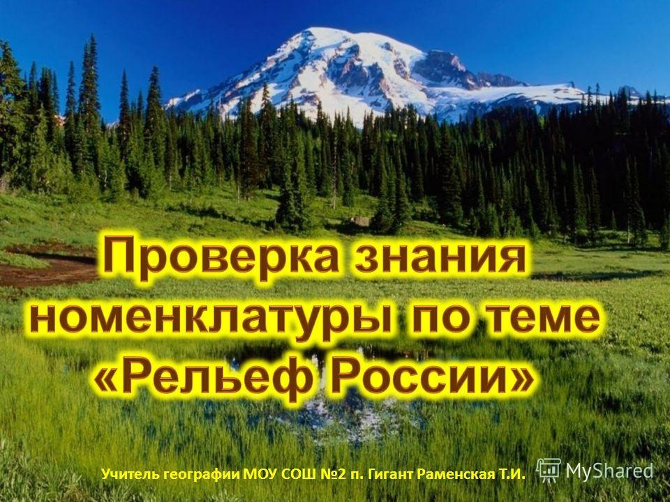 Учитель географии МОУ СОШ 2 п. Гигант Раменская Т.И.