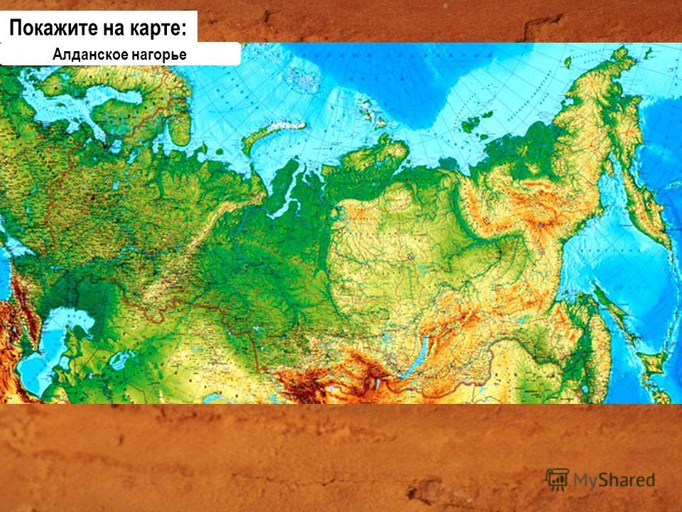 Алданское нагорье Покажите на карте: