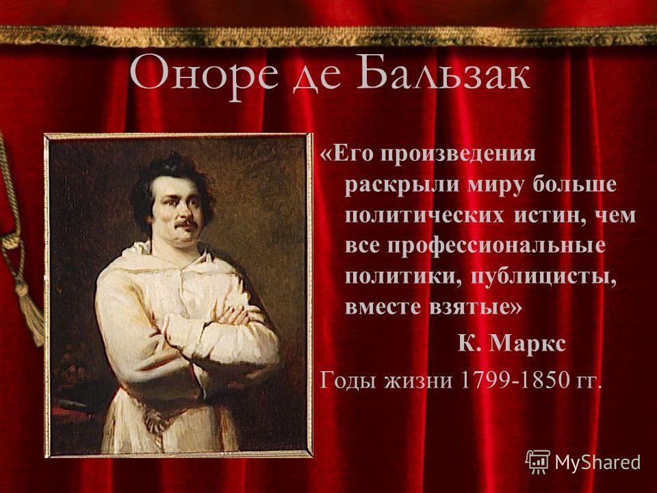 Оноре де Бальзак «Его произведения раскрыли миру больше политических истин, чем все профессиональные политики, публицисты, вместе взятые» К. Маркс Годы жизни 1799-1850 гг.
