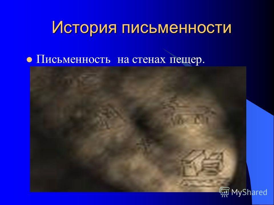 История письменности Письменность на стенах пещер.