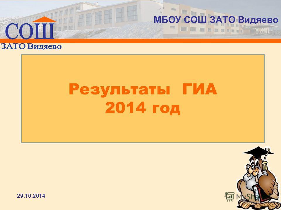 МБОУ СОШ ЗАТО Видяево 29.10.2014 Результаты ГИА 2014 год