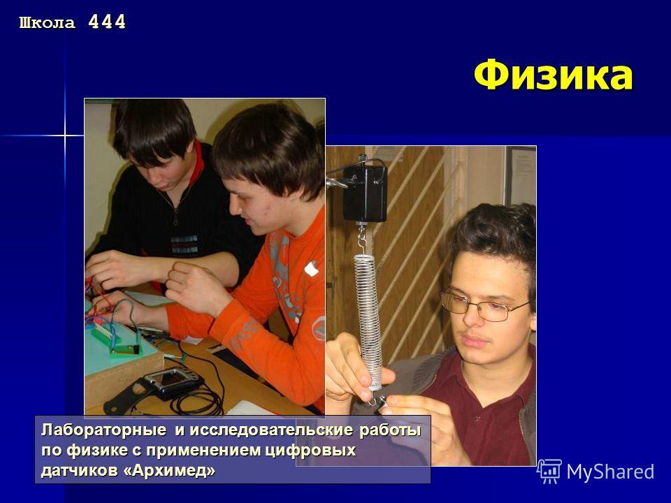 Лабораторные и исследовательские работы по физике с применением цифровых датчиков «Архимед» Школа 444 Физика