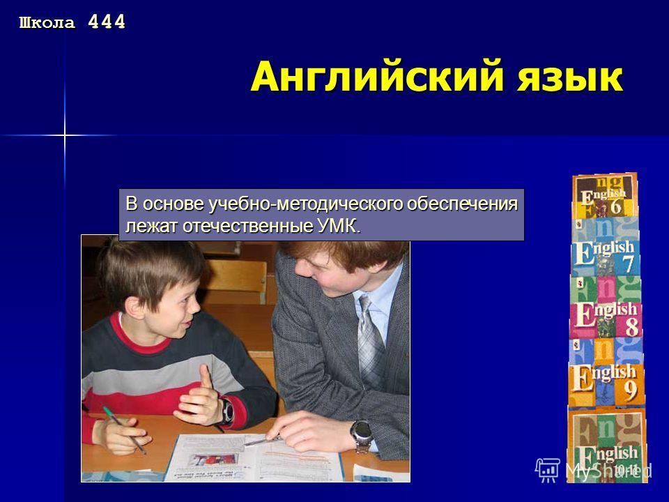 Английский язык Школа 444 В основе учебно-методического обеспечения лежат отечественные УМК.