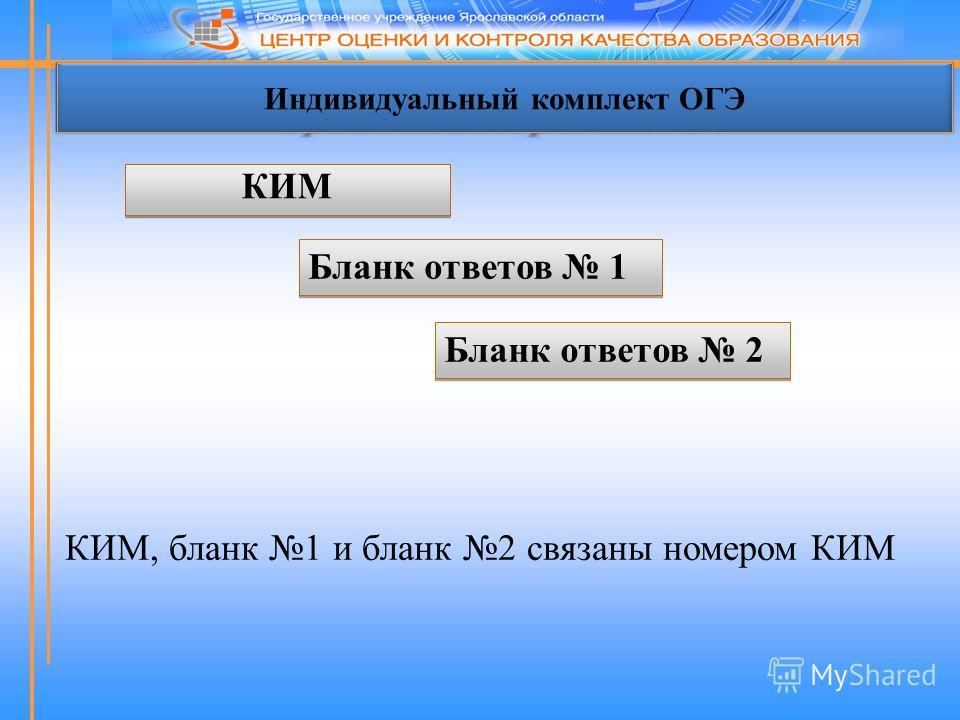 Индивидуальный комплект ОГЭ КИМ Бланк ответов 1 Бланк ответов 2 КИМ, бланк 1 и бланк 2 связаны номером КИМ