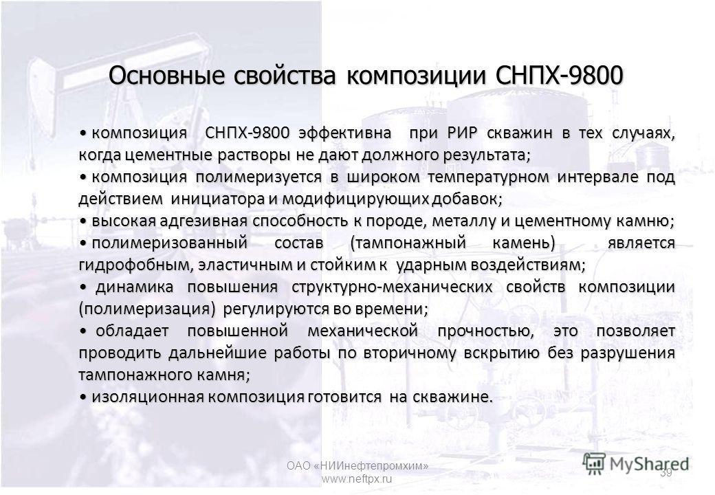 композиция СНПХ-9800 эффективна при РИР скважин в тех случаях, когда цементные растворы не дают должного результата; композиция СНПХ-9800 эффективна при РИР скважин в тех случаях, когда цементные растворы не дают должного результата; композиция полим