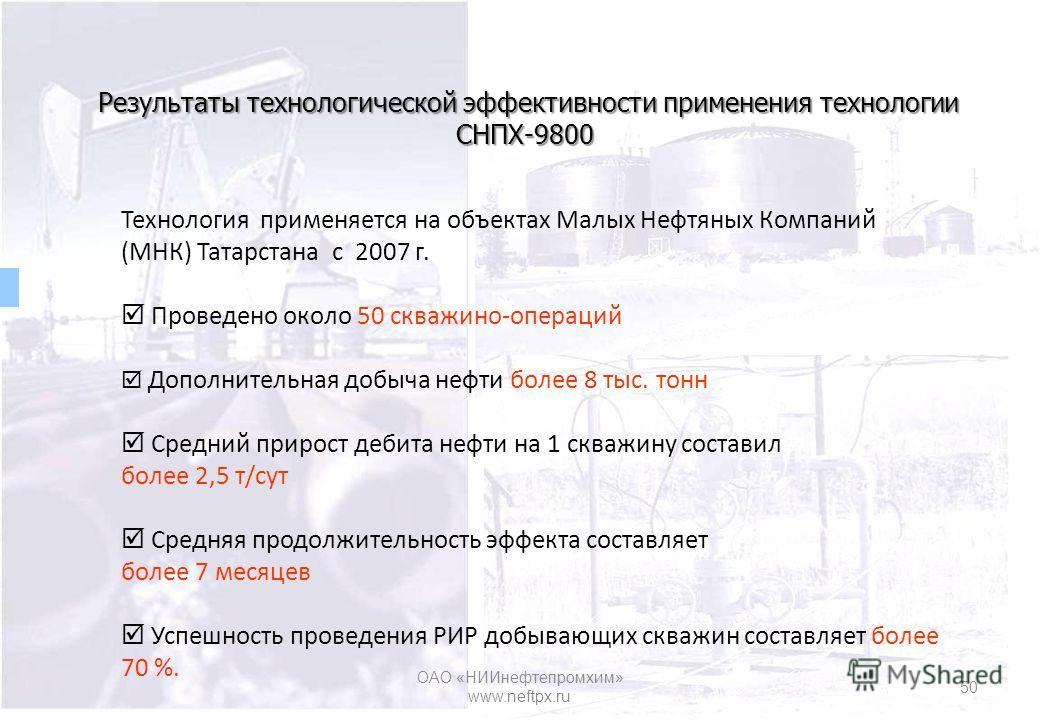 Результаты технологической эффективности применения технологии СНПХ-9800 Результаты технологической эффективности применения технологии СНПХ-9800 Технология применяется на объектах Малых Нефтяных Компаний (МНК) Татарстана с 2007 г. Проведено около 50