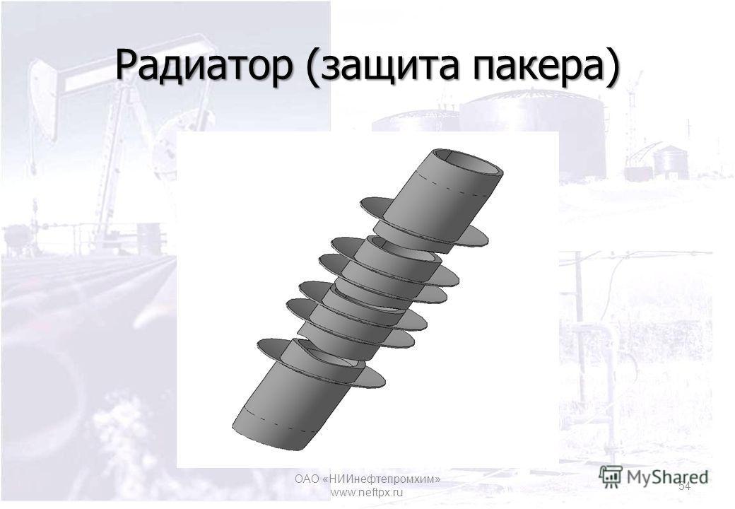 Радиатор (защита пакера) ОАО «НИИнефтепромхим» www.neftpx.ru 54
