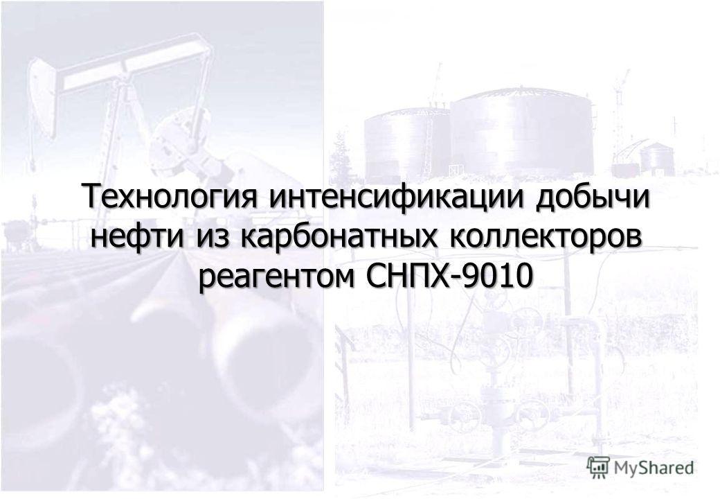 Технология интенсификации добычи нефти из карбонатных коллекторов реагентом СНПХ-9010