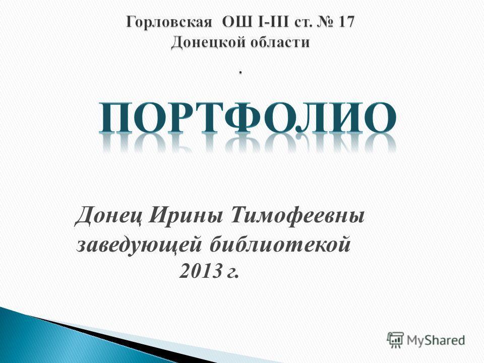Донец Ирины Тимофеевны заведующей библиотекой 2013 г.
