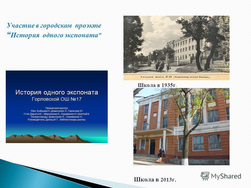 Участие в городском проекте История одного экспоната Школа в 1935 г. Школа в 2013 г.