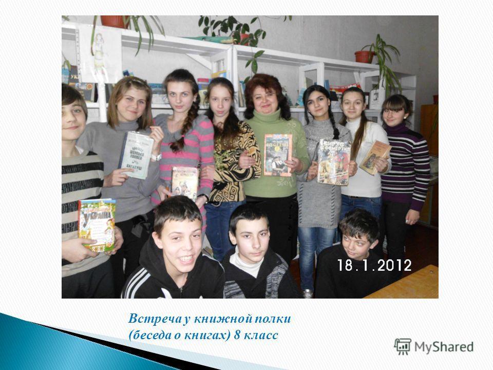 Встреча у книжной полки (беседа о книгах) 8 класс