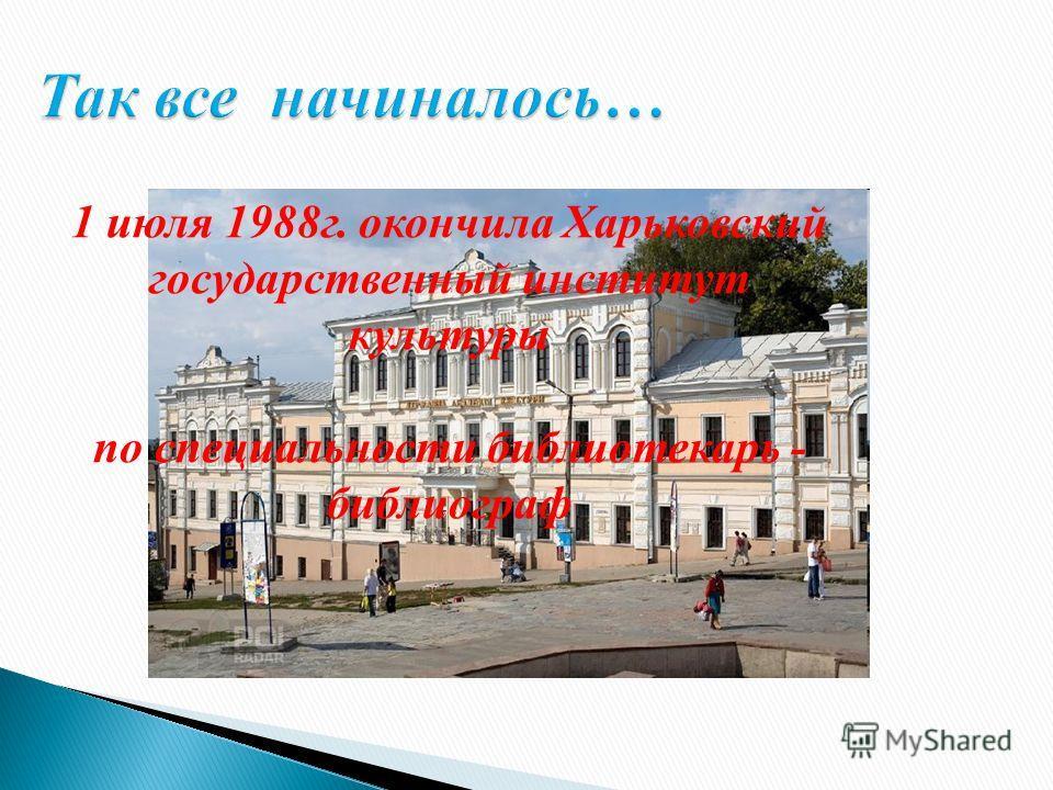 1 июля 1988 г. окончила Харьковский государственный институт культуры по специальности библиотекарь - библиограф