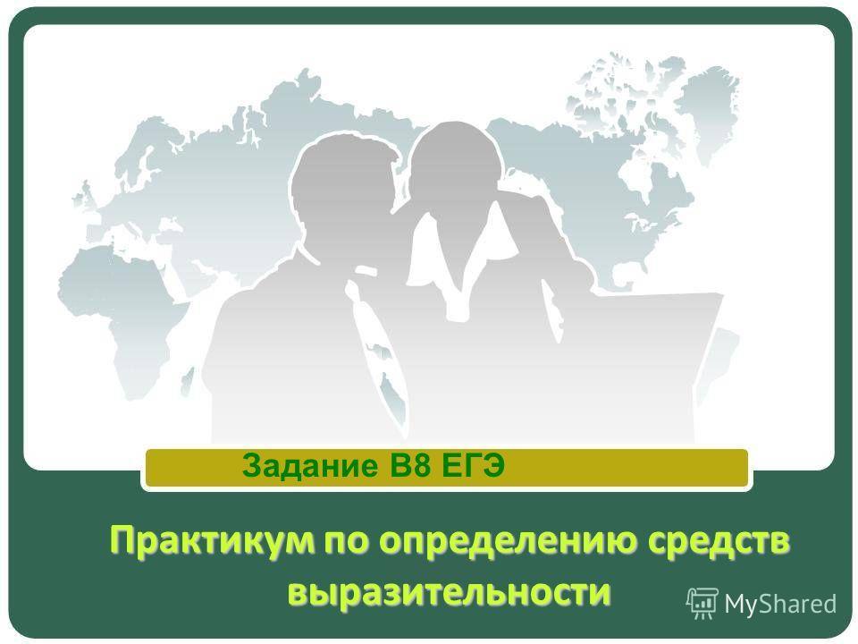 Практикум по определению средств выразительности Задание В8 ЕГЭ