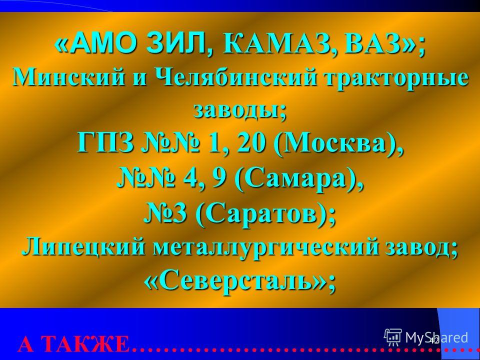 41 1500 крупнейших предприятиях России и стран СНГ В настоящее время РВС-технология применена на ЭТО ………………….………………………………