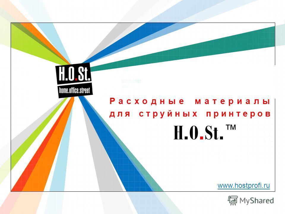 L/O/G/O www.themegallery.com H. O. St. Расходные материалы для струйных принтеров www.hostprofi.ru