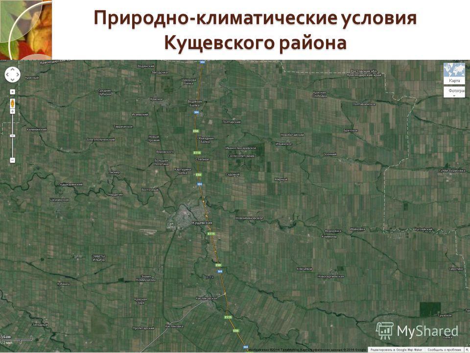 Природно - климатические условия Кущевского района