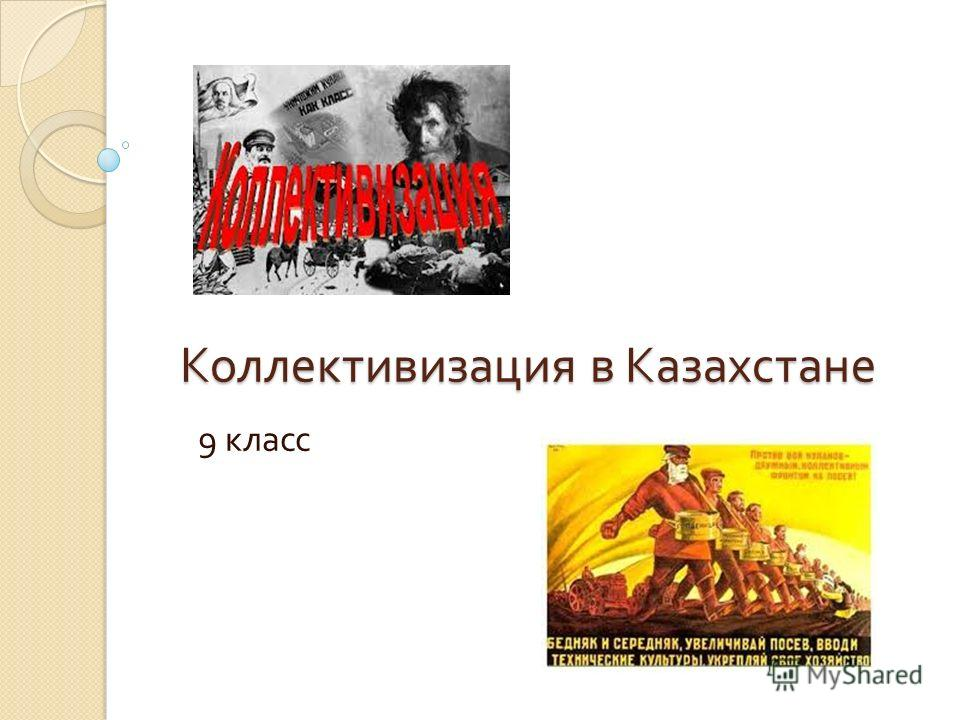 Коллективизация в Казахстане 9 класс