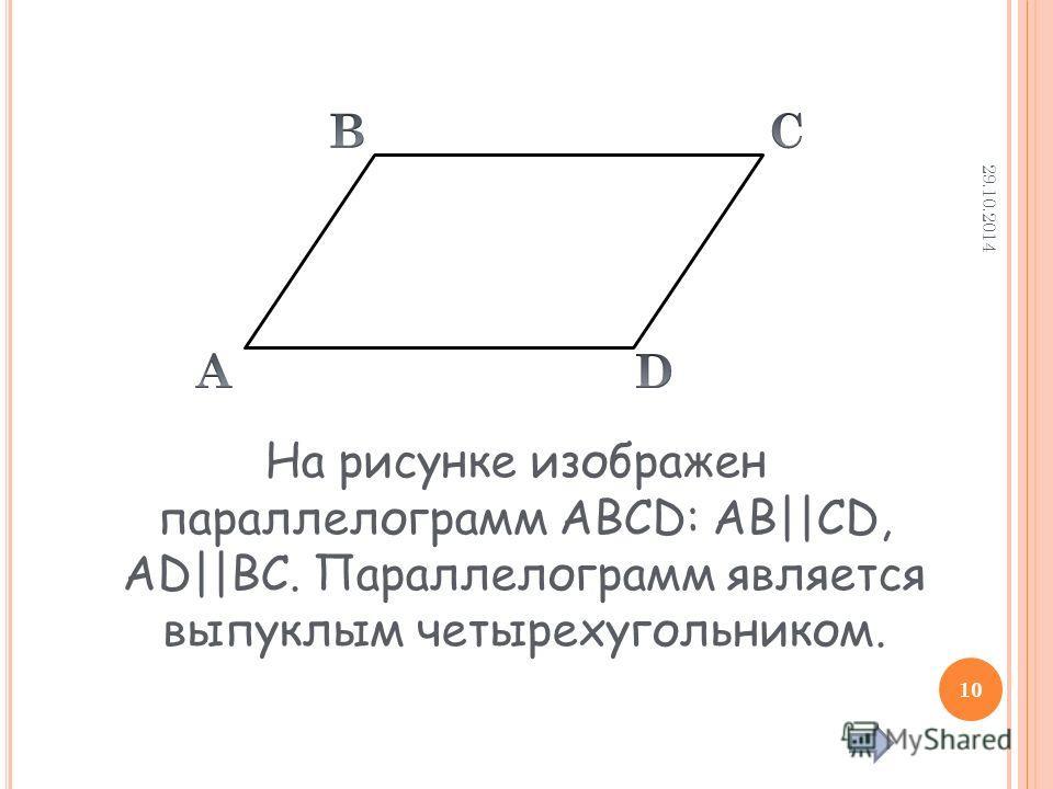 На рисунке изображен параллелограмм ABCD: AB||CD, AD||BC. Параллелограмм является выпуклым четырехугольником. 29.10.2014 10
