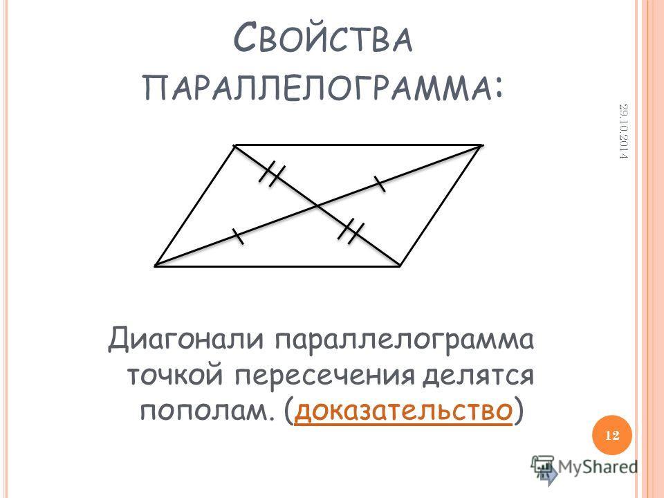 С ВОЙСТВА ПАРАЛЛЕЛОГРАММА : Диагонали параллелограмма точкой пересечения делятся пополам. (доказательство)доказательство 29.10.2014 12