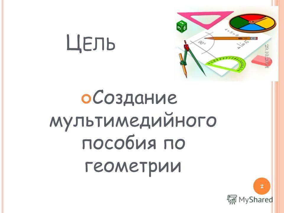 Ц ЕЛЬ Создание мультимедийного пособия по геометрии 29.10.2014 2