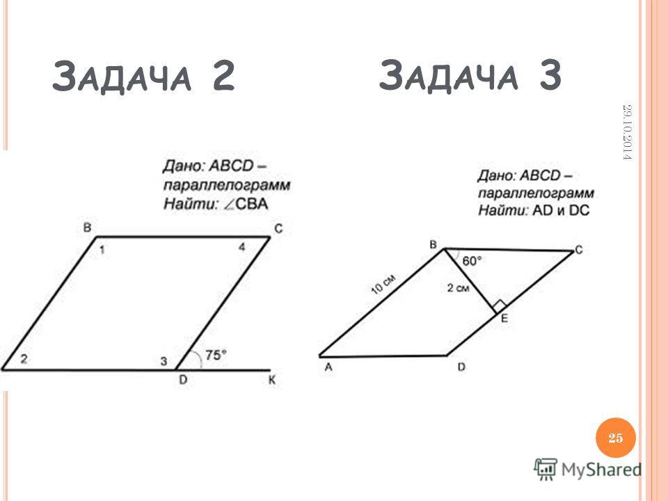 З АДАЧА 2 З АДАЧА 3 29.10.2014 25