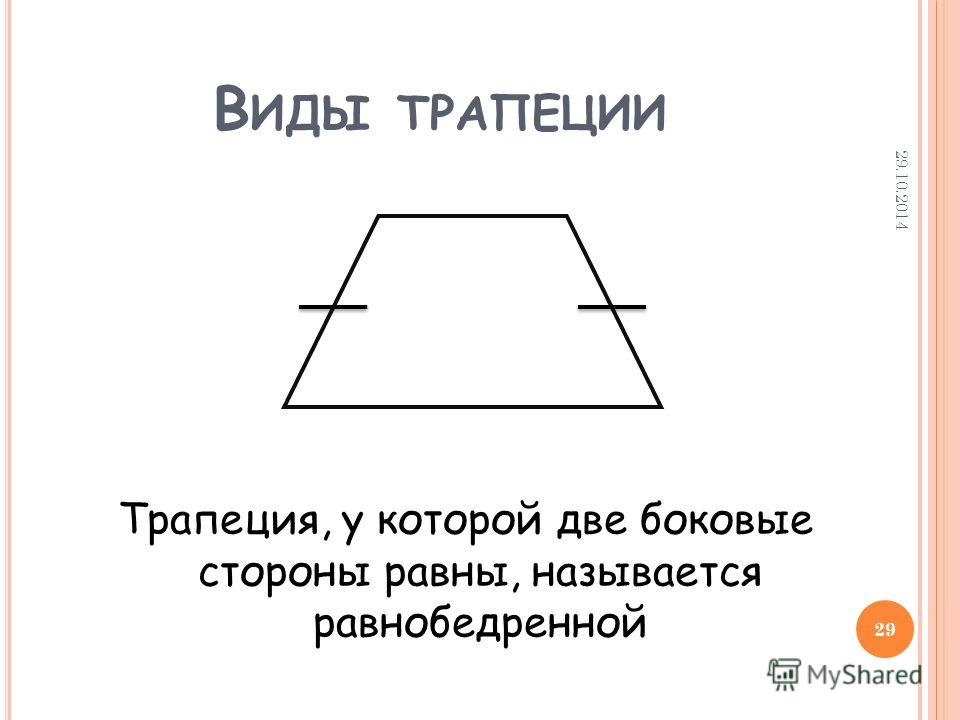 В ИДЫ ТРАПЕЦИИ Трапеция, у которой две боковые стороны равны, называется равнобедренной 29.10.2014 29