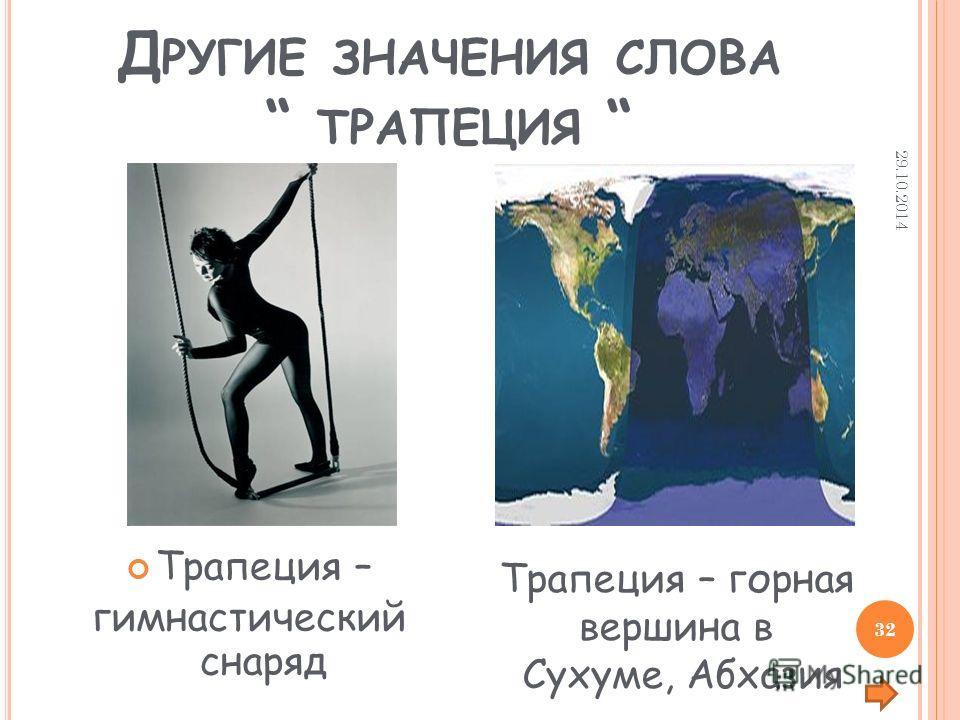 Д РУГИЕ ЗНАЧЕНИЯ СЛОВА ТРАПЕЦИЯ Трапеция – гимнастический снаряд Трапеция – горная вершина в Сухуме, Абхазия 29.10.2014 32