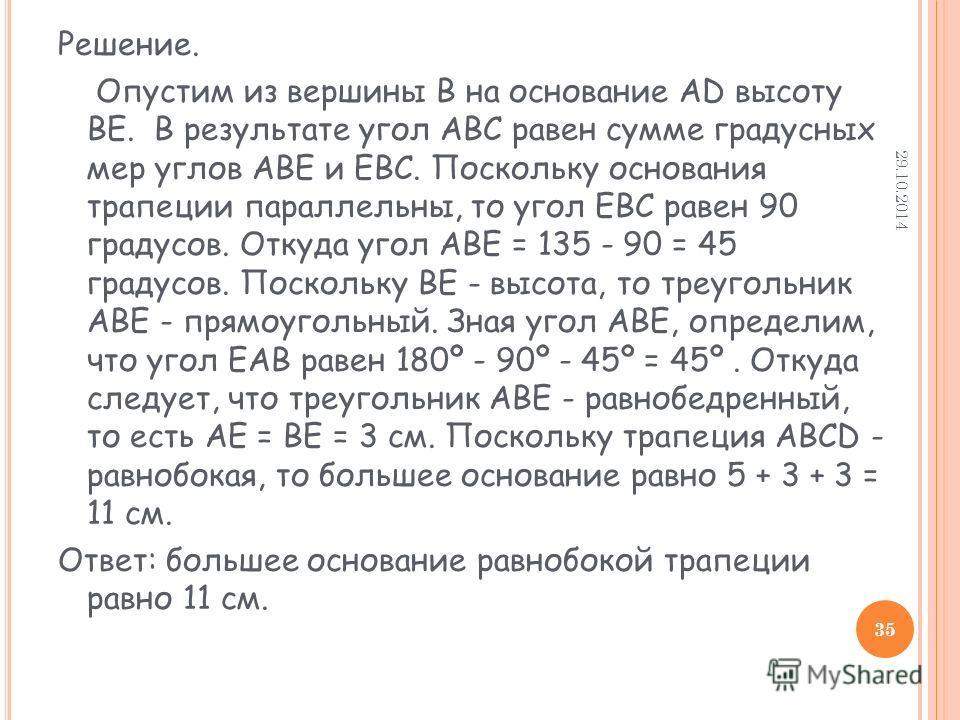 Решение. Опустим из вершины B на основание AD высоту BE. В результате угол ABC равен сумме градусных мер углов ABE и EBC. Поскольку основания трапеции параллельны, то угол EBC равен 90 градусов. Откуда угол ABE = 135 - 90 = 45 градусов. Поскольку BE