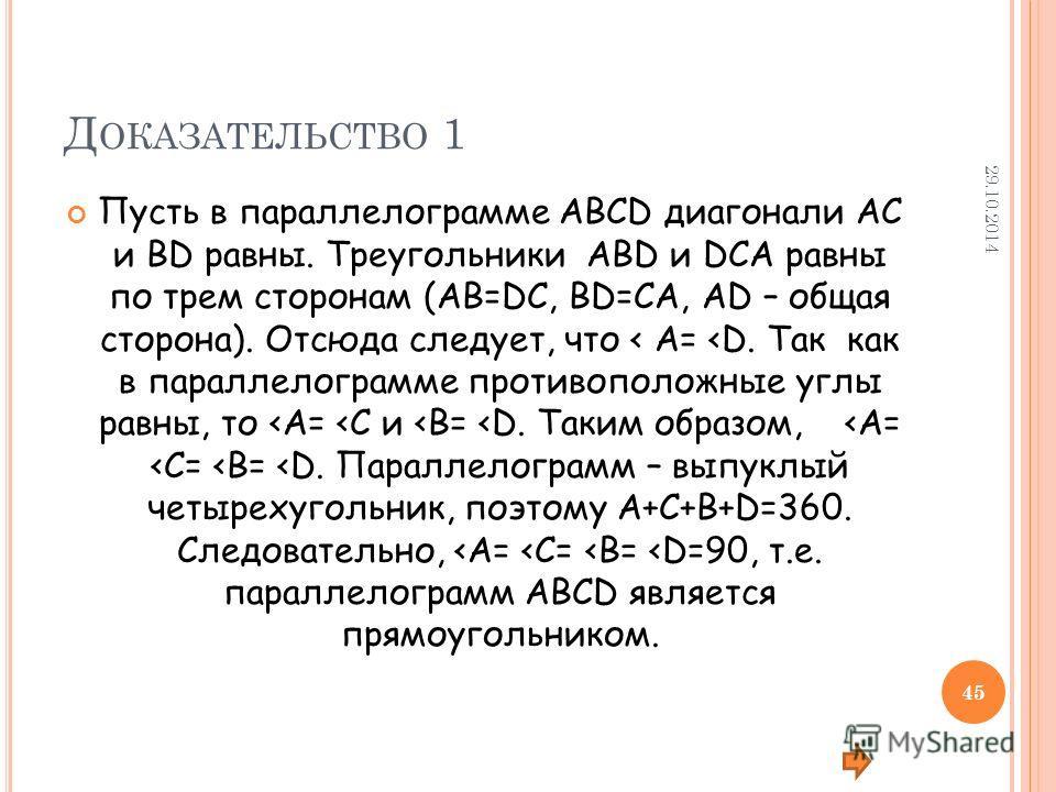 Д ОКАЗАТЕЛЬСТВО 1 Пусть в параллелограмме ABCD диагонали AC и BD равны. Треугольники ABD и DCA равны по трем сторонам (AB=DC, BD=CA, AD – общая сторона). Отсюда следует, что < A=