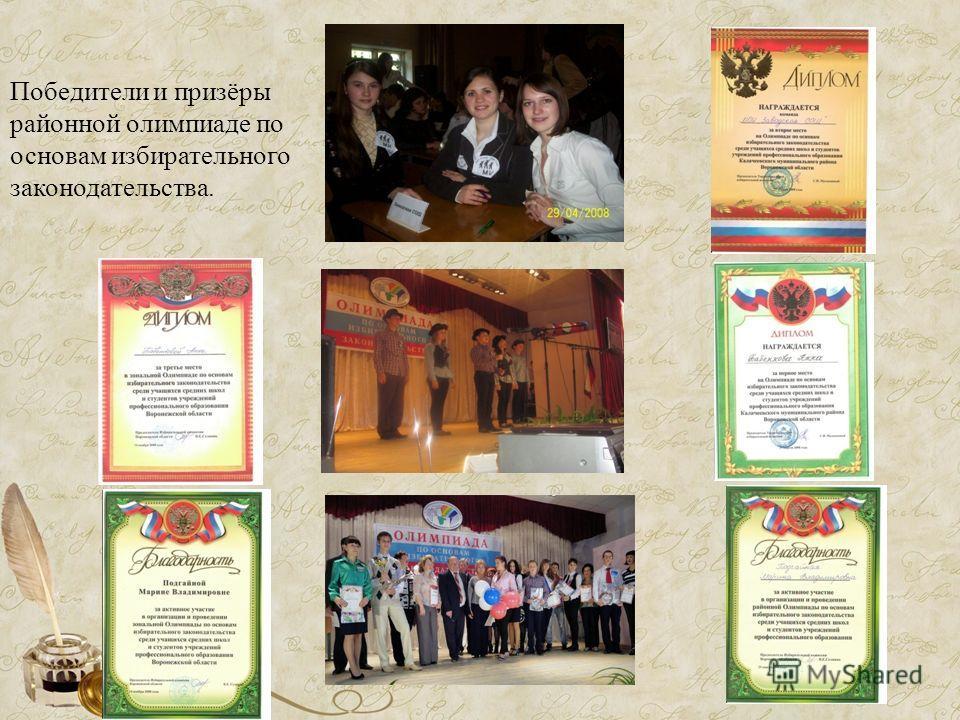 Победители и призёры районной олимпиаде по основам избирательного законодательства.