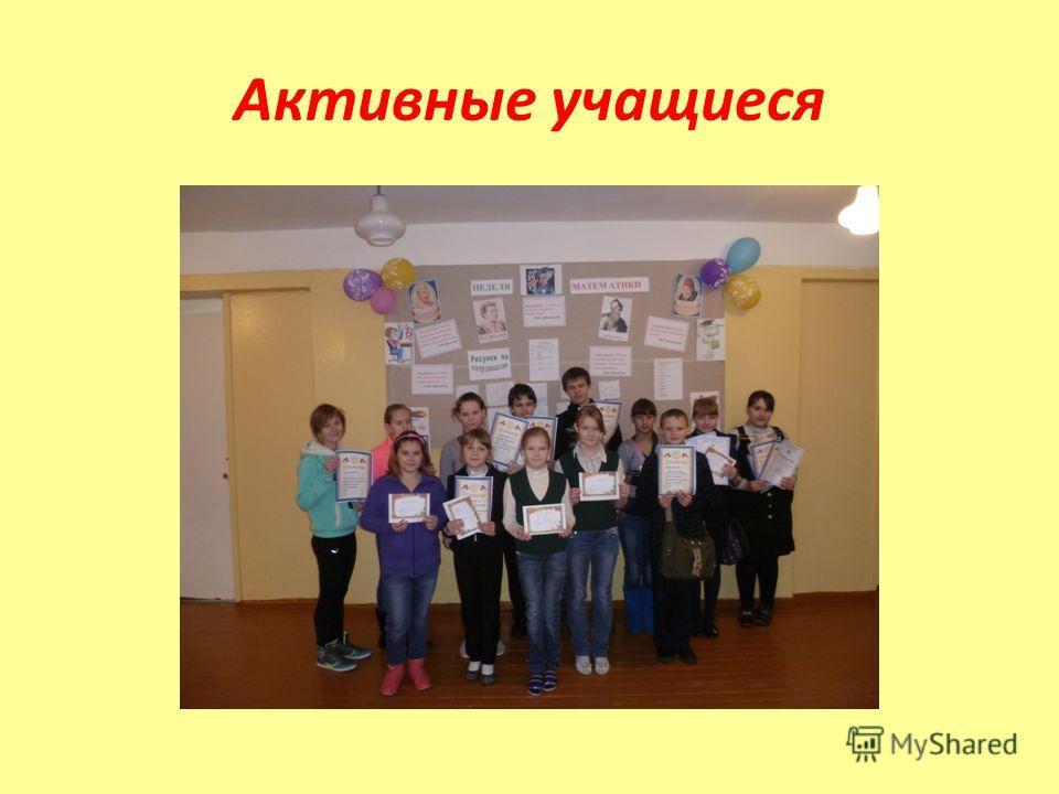 Активные учащиеся