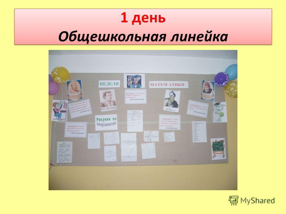 1 день Общешкольная линейка