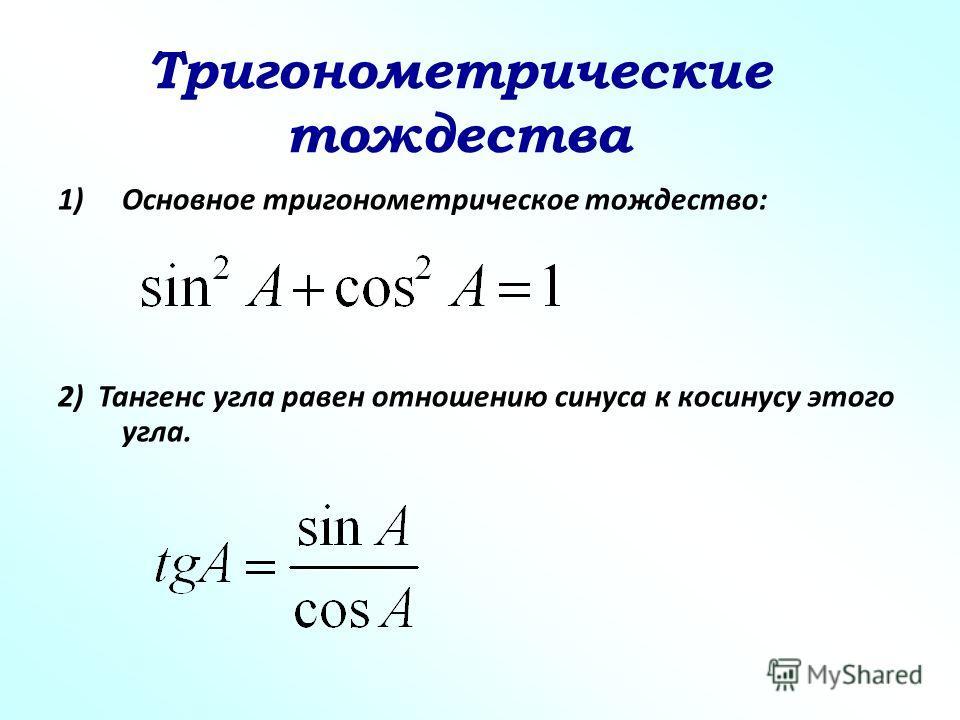 Тригонометрические тождества 1)Основное тригонометрическое тождество: 2) Тангенс угла равен отношению синуса к косинусу этого угла.