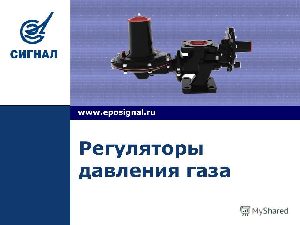 LOGO www.eposignal.ru Регуляторы давления газа