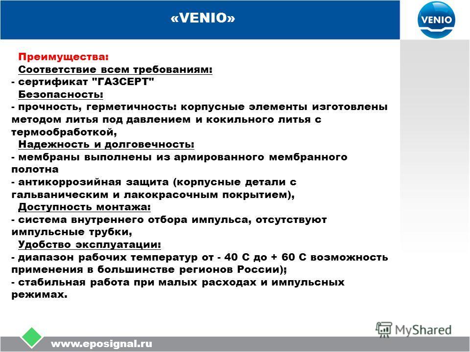www.eposignal.ru «VENIO» Преимущества: Соответствие всем требованиям: - сертификат