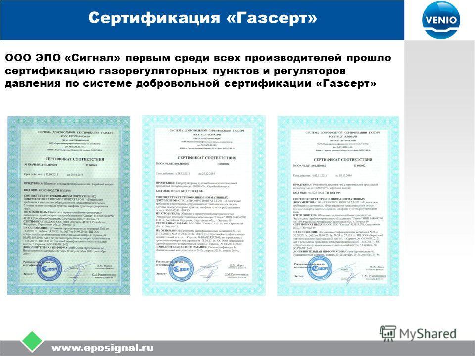 www.eposignal.ru Сертификация «Газсерт» ООО ЭПО «Сигнал» первым среди всех производителей прошло сертификацию газорегуляторных пунктов и регуляторов давления по системе добровольной сертификации «Газсерт»