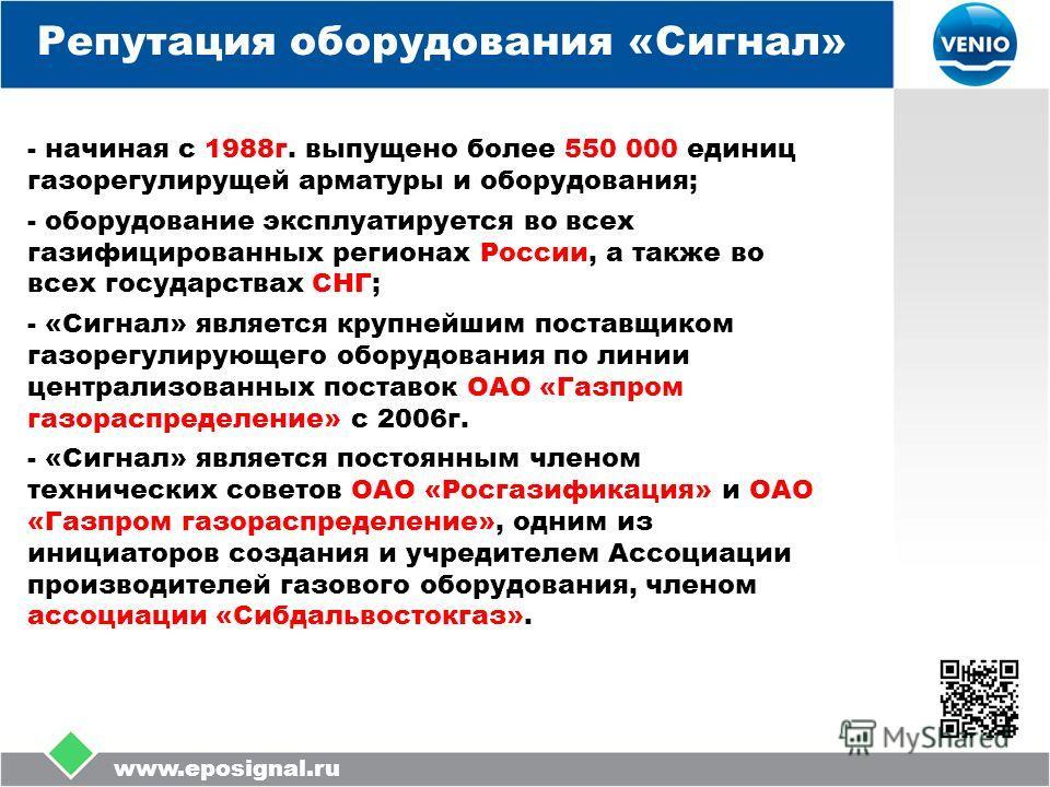 - начиная с 1988 г. выпущено более 550 000 единиц газорегулирущей арматуры и оборудования; - оборудование эксплуатируется во всех газифицированных регионах России, а также во всех государствах СНГ; - «Сигнал» является крупнейшим поставщиком газо регу