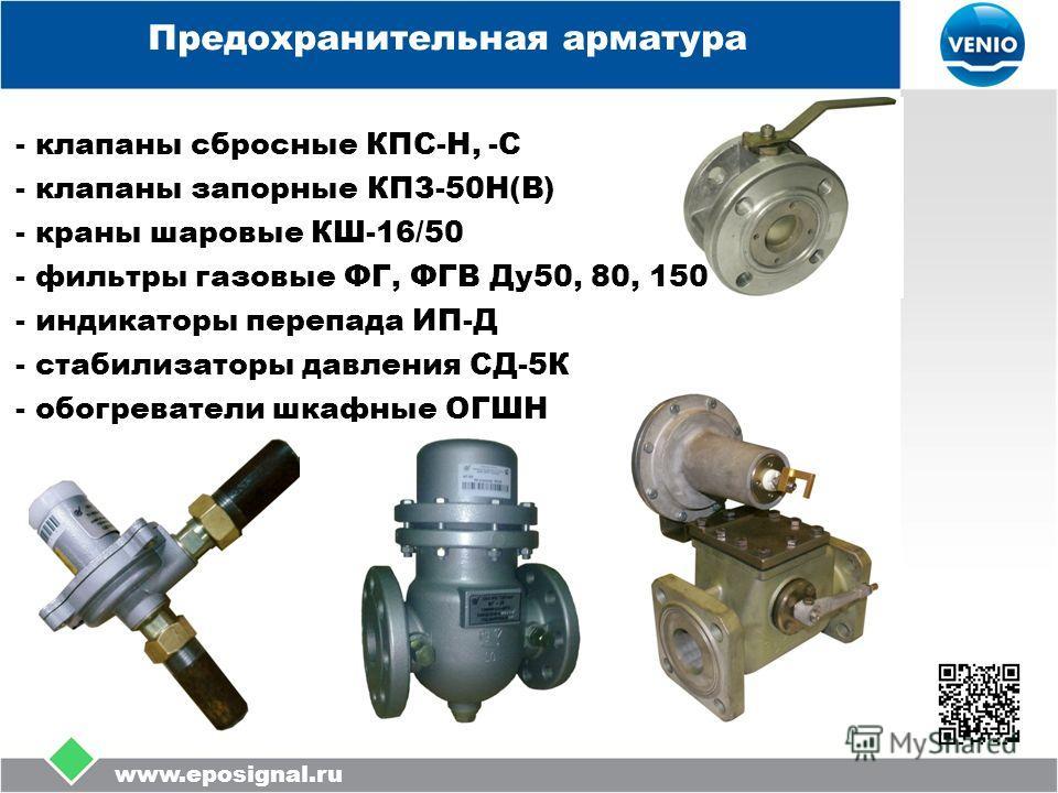 Предохранительная арматура www.eposignal.ru - клапаны сбросные КПС-Н, -С - клапаны запорные КПЗ-50Н(В) - краны шаровые КШ-16/50 - фильтры газовые ФГ, ФГВ Ду 50, 80, 150 - индикаторы перепада ИП-Д - стабилизаторы давления СД-5К - обогреватели шкафные