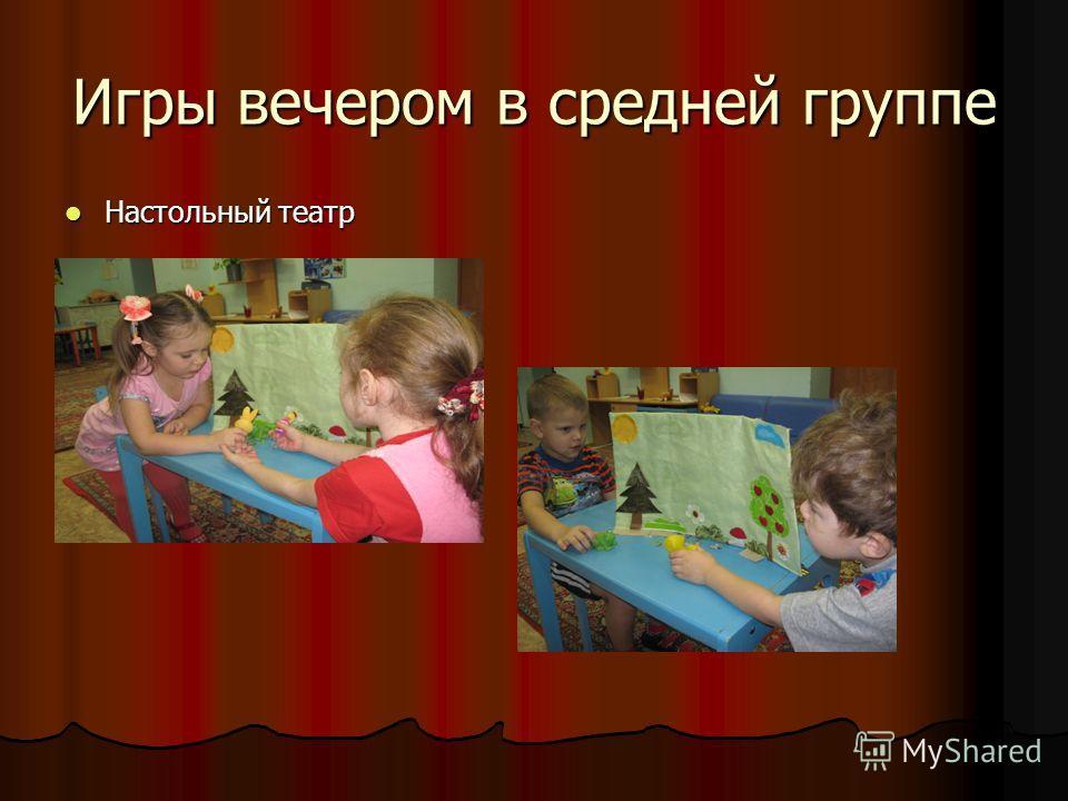 Игры вечером в средней группе Настольный театр Настольный театр