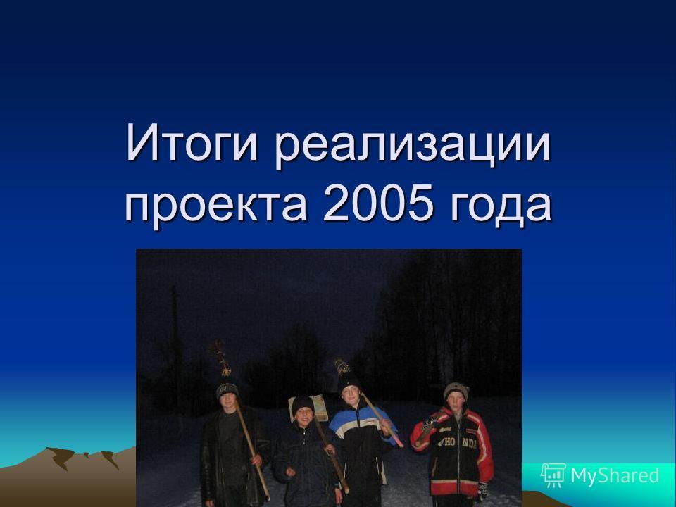 Итоги реализации проекта 2005 года