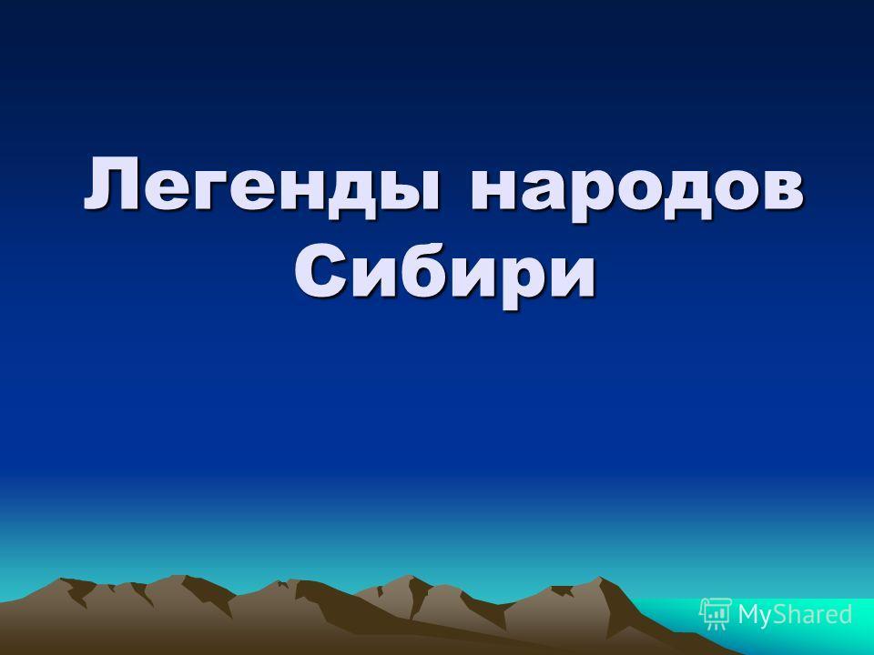 Легенды народов Сибири