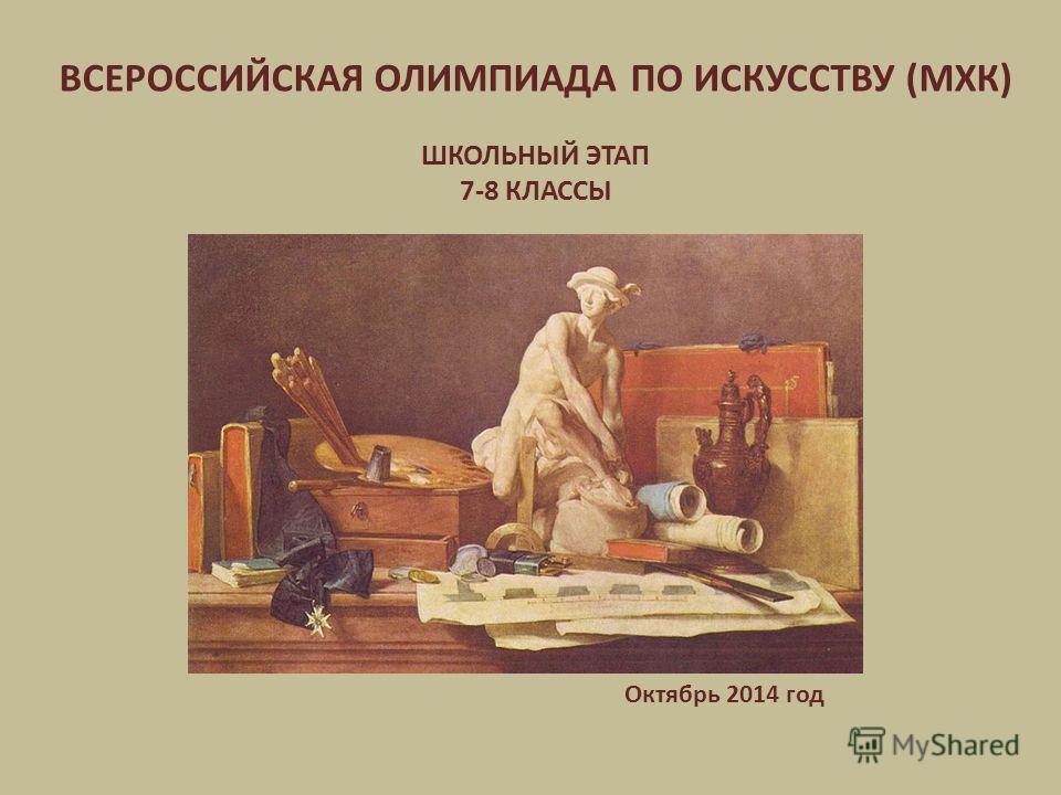 ВСЕРОССИЙСКАЯ ОЛИМПИАДА ПО ИСКУССТВУ (МХК) ШКОЛЬНЫЙ ЭТАП 7-8 КЛАССЫ Октябрь 2014 год